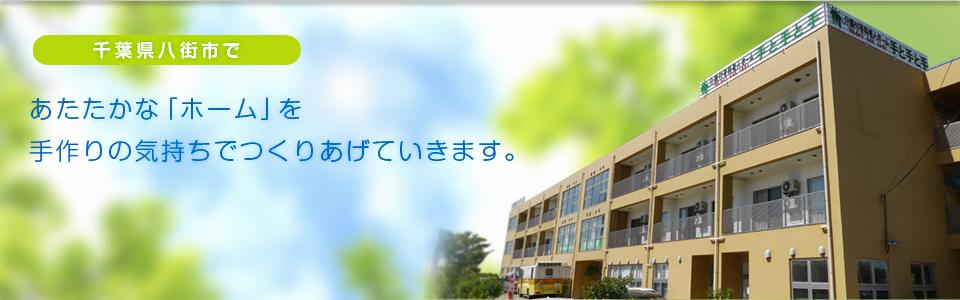 千葉県八街市であたたかな「ホーム」を手作りの気持ちでつくりあげていきます。